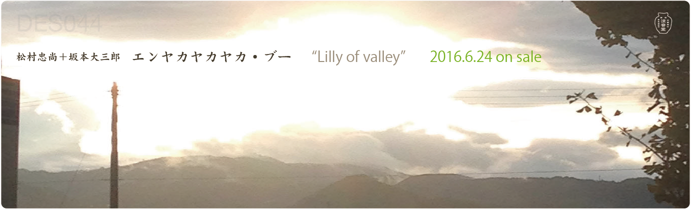 lilly of valley